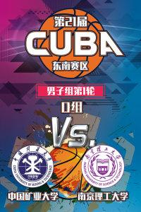 第21届CUBA东南赛区 男子组第1轮D组 中国矿业大学VS南京理工大学
