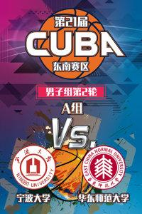 第21届CUBA东南赛区 男子组第2轮A组 宁波大学VS华东师范大学