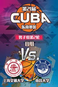 第21届CUBA东南赛区 男子组第2轮B组 上海交通大学VS南昌大学