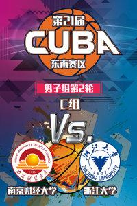 第21届CUBA东南赛区 男子组第2轮C组 南京财经大学VS浙江大学