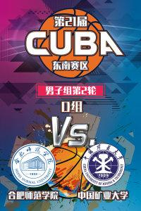 第21届CUBA东南赛区 男子组第2轮D组 合肥师范学院VS中国矿业大学
