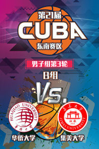 第21届CUBA东南赛区 男子组第3轮B组 华侨大学VS集美大学