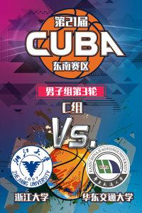 第21届CUBA东南赛区 男子组第3轮C组 浙江大学VS华东交通大学