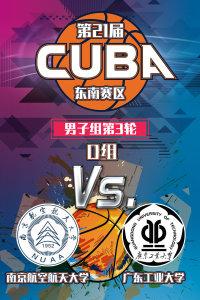 第21届CUBA东南赛区 男子组第3轮D组 南京航空航天大学VS广东工业大学