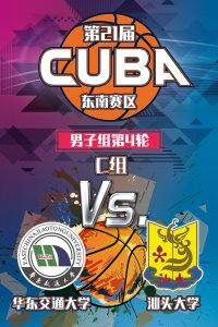 第21届CUBA东南赛区 男子组第4轮C组 华东交通大学VS汕头大学