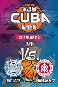 第21届CUBA东南赛区 男子组第4轮A组 厦门大学VS华东师范大学