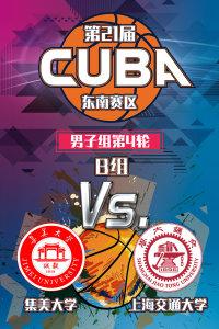第21届CUBA东南赛区 男子组第4轮B组 集美大学VS上海交通大学