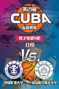 第21届CUBA东南赛区 男子组第4轮D组 中国矿业大学VS南京航空航天大学