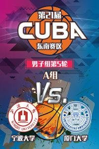第21届CUBA东南赛区 男子组第5轮A组 宁波大学VS厦门大学