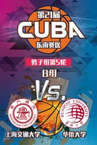 第21届CUBA东南赛区 男子组第5轮B组 上海交通大学VS华侨大学