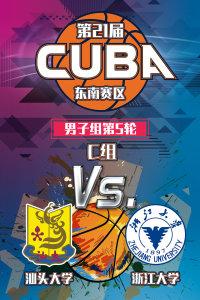 第21届CUBA东南赛区 男子组第5轮C组 汕头大学VS浙江大学
