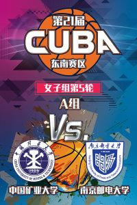 第21届CUBA东南赛区 女子组第5轮A组 中国矿业大学VS南京邮电大学