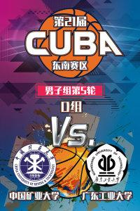 第21届CUBA东南赛区 男子组第5轮D组 中国矿业大学VS广东工业大学