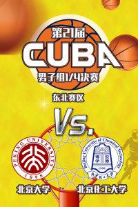 第21届CUBA东北赛区 男子组1/4决赛 北京大学VS北京化工大学