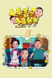 大头儿子和小头爸爸儿童游戏 第一季