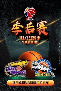 CBA 18/19赛季 季后赛半决赛第1轮 辽宁本钢VS新疆广汇汽车