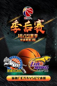 CBA 18/19赛季 季后赛半决赛第3轮 新疆广汇汽车VS辽宁本钢