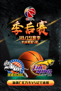 CBA 18/19赛季 季后赛半决赛第5轮 新疆广汇汽车VS辽宁本钢