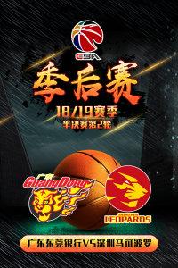 CBA 18/19赛季 季后赛半决赛第2轮 广东东莞银行VS深圳马可波罗