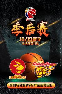 CBA 18/19赛季 季后赛半决赛第4轮 深圳马可波罗VS广东东莞银行