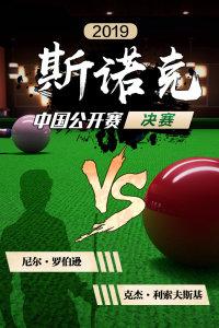 2019斯诺克中国公开赛决赛 尼尔·罗伯逊VS克杰·利索夫斯基