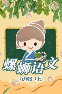螺蛳语文-九年级上册