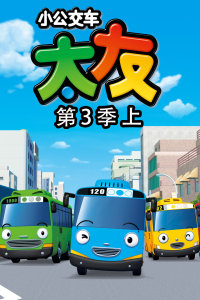 小公交车太友 第三季 上