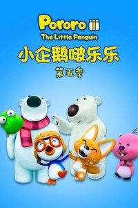 小企鹅啵乐乐 第五季
