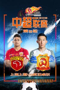 2019中超联赛 第5轮 上海上港VS武汉卓尔