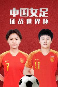 中国女足征战世界杯