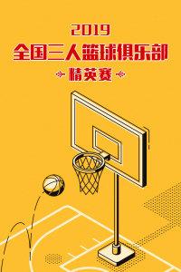 2019全国三人篮球俱乐部精英赛