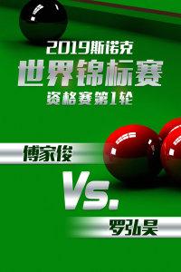 2019斯诺克世界锦标赛 资格赛第1轮 傅家俊VS罗弘昊