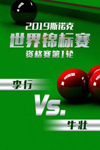 2019斯诺克世界锦标赛 资格赛第1轮 李行VS牛壮