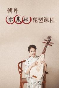 傅丹零基础琵琶课程
