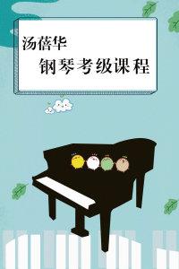 汤蓓华钢琴考级课程