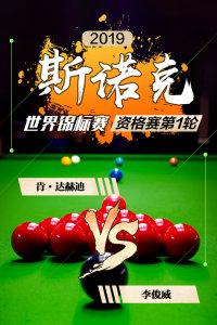 2019斯诺克世界锦标赛 资格赛第1轮 肯·达赫迪VS李俊威