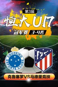 第3届恒大U17冠军赛 3-4名 克鲁塞罗VS马德里竞技