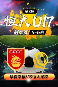 第3届恒大U17冠军赛 5-6名 华夏幸福VS恒大足校