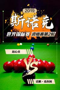 2019斯诺克世界锦标赛 资格赛第2轮 赵心童VS诺鹏·桑坎姆