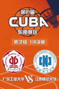 第21届CUBA东南赛区 男子组1/8决赛 广东工业大学VS江西师范大学