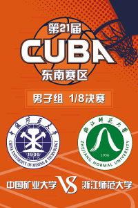 第21届CUBA东南赛区 男子组1/8决赛 中国矿业大学VS浙江师范大学
