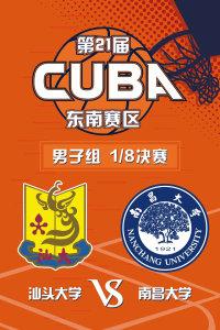 第21届CUBA东南赛区 男子组1/8决赛 汕头大学VS南昌大学