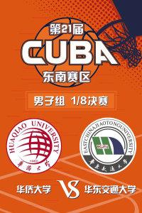 第21届CUBA东南赛区 男子组1/8决赛 华侨大学VS华东交通大学
