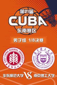 第21届CUBA东南赛区 男子组1/8决赛 华东师范大学VS南京理工大学