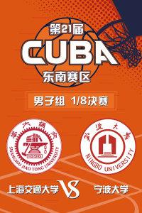 第21届CUBA东南赛区 男子组1/8决赛 上海交通大学VS宁波大学