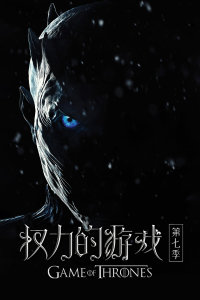 冰与火之歌:权力的游戏 第七季