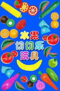 水果切切乐玩具