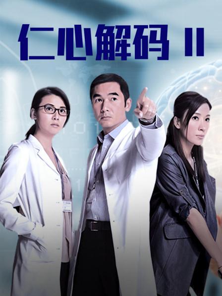 仁心解码Ⅱ/仁心解码2粤语版