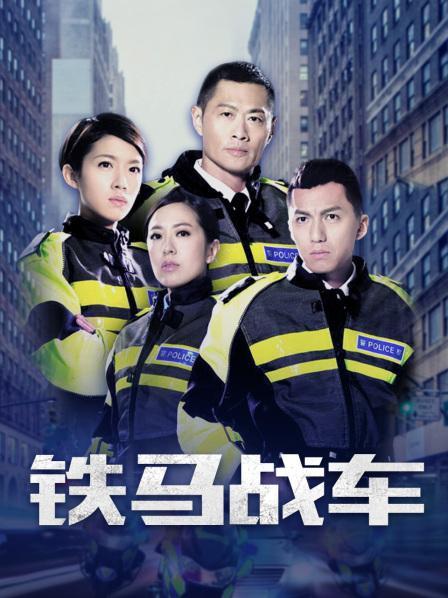 铁马战车TVB粤语版