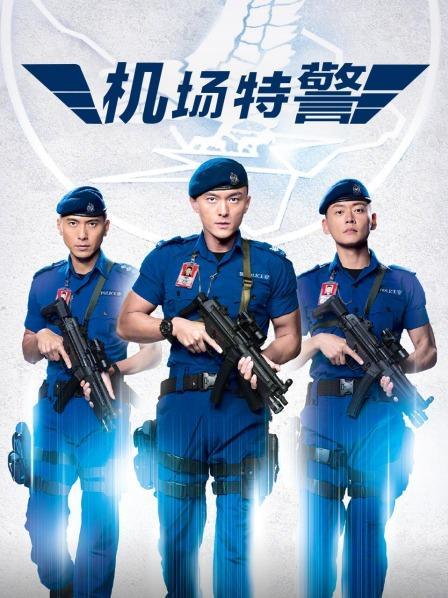 机场特警粤语版